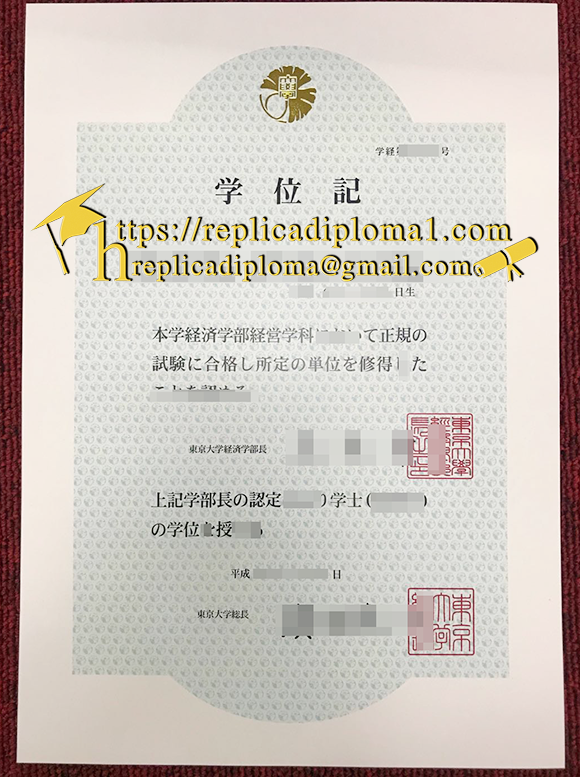 university of tokyo degree free sample from replicadiploma1.com东京大学学位证毕业证